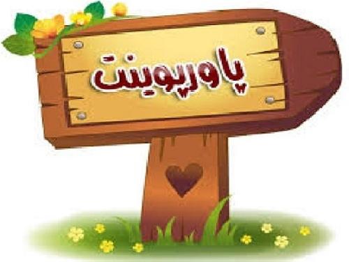 2052332 - دانلود تحقیق در موردآشنایی با نحوه معاملات پسته در بورس کالای ایران